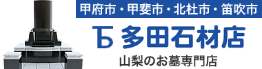 山梨のお墓専門店、安心価格・耐震施工の多田石材店(甲府市)
